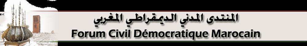 المنتدى المدني الديمقراطي المغربي